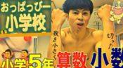 小島よしお おっぱぴー小学校 どんな 内容 youtube 人気