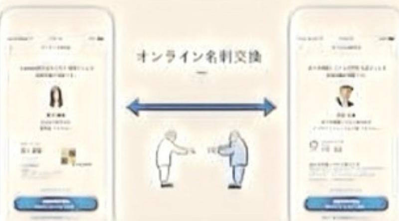 オンライン名刺交換 やり方 無料アプリ 方法 新しい生活様式