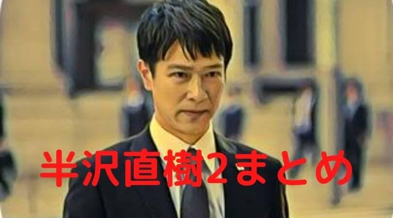 半沢直樹2 ドラマ